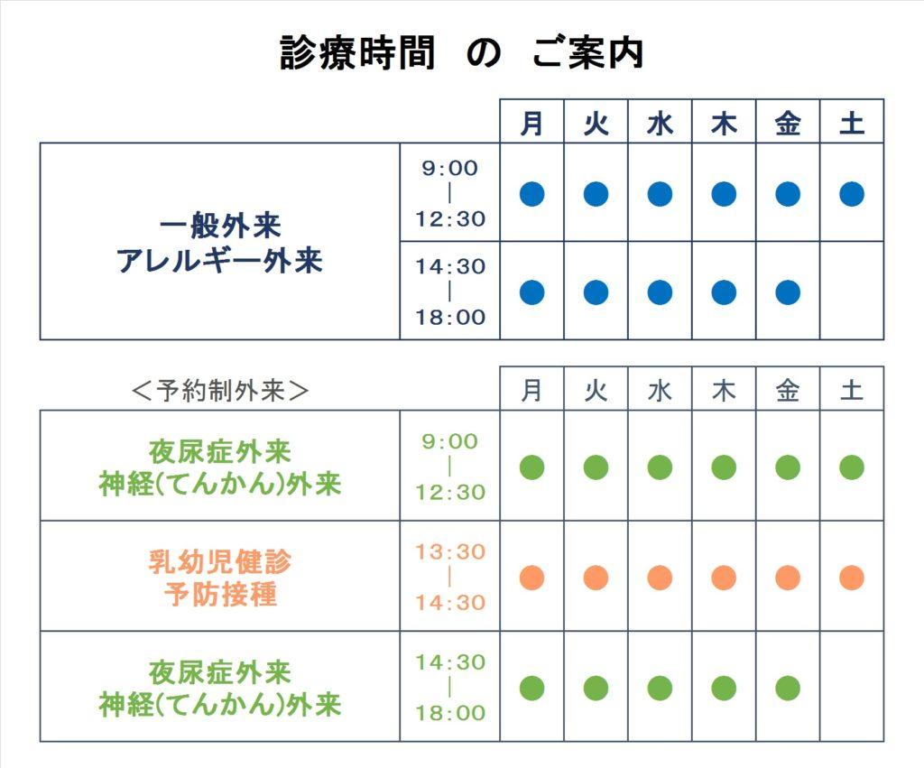 診療時間H28.6.1.